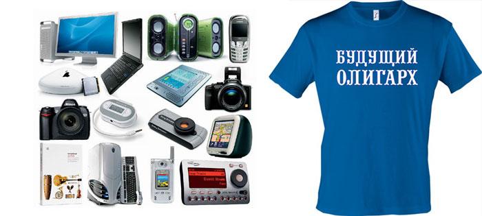 Техника и футболка с надписью будущий олигарх