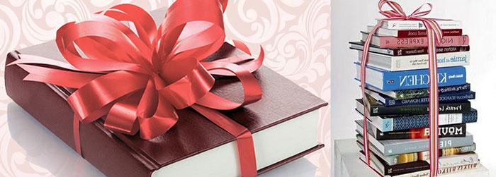 Книги в подарок