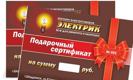 Подарочный сертификат в магазин электрики
