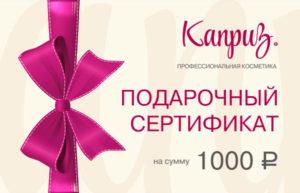 Подарочный сертификат в магазин косметики