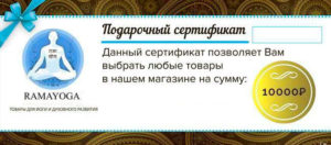 Сертификат на покупку товаров в магазине йоги