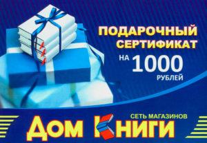 sertifikat-300x208 Какой необычный и оригинальный подарок можно подарить мужчине учителю и учительнице на День Рождения от ученика и от класса? Подарок учителю на День Рождения своими руками