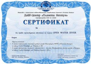 Подарочный сертификат на занятия дайвингом
