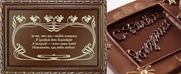 Шоколадные отркытки