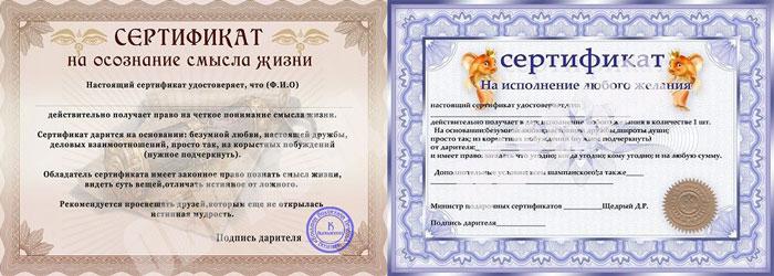 Сертификаты подарочные прикольные и шуточные