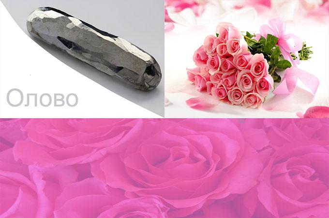 Олово и розовые розы