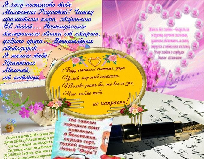 Варианты стихов и поздравлений