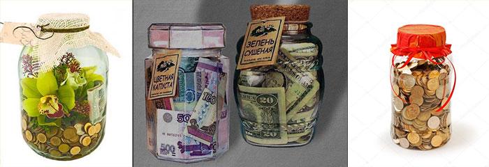 Виды упаковки денег в банку в подарок