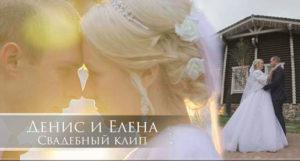 Клип на свадьбу