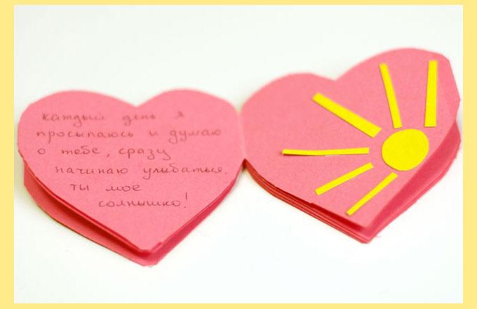 Валентинка бумажная книжечка