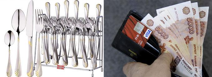 Набор с ножами и приборами и кошелек с деньгами