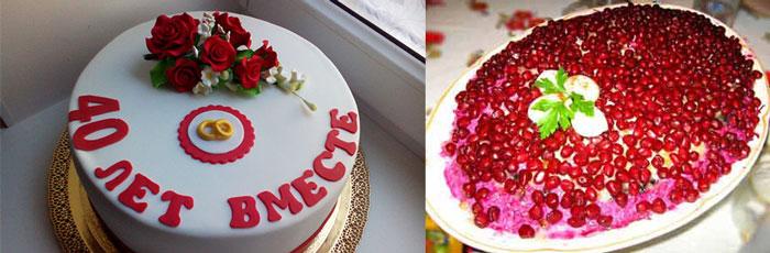 Торт на рубиновую свадьбу 40 лет вместе и салат с гранатом