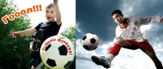 юный или зрелый футболист
