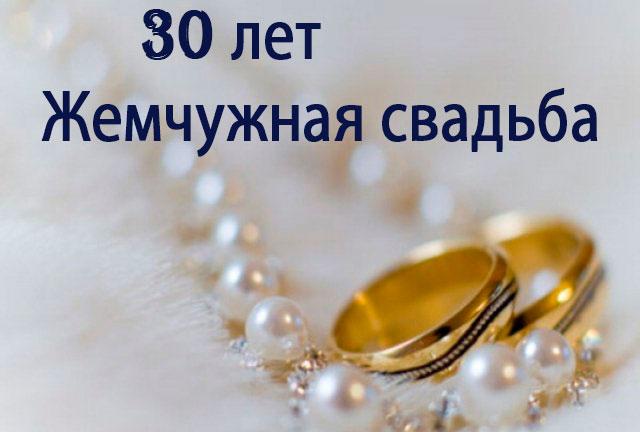 Годовщина свадьбы 30 лет