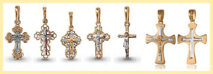 Разные по форме золотые крестики