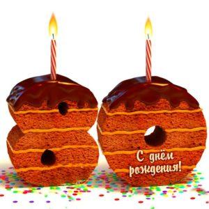 Торт 80 летие