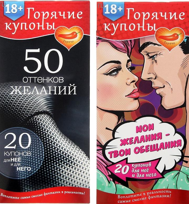 Интимные купоны