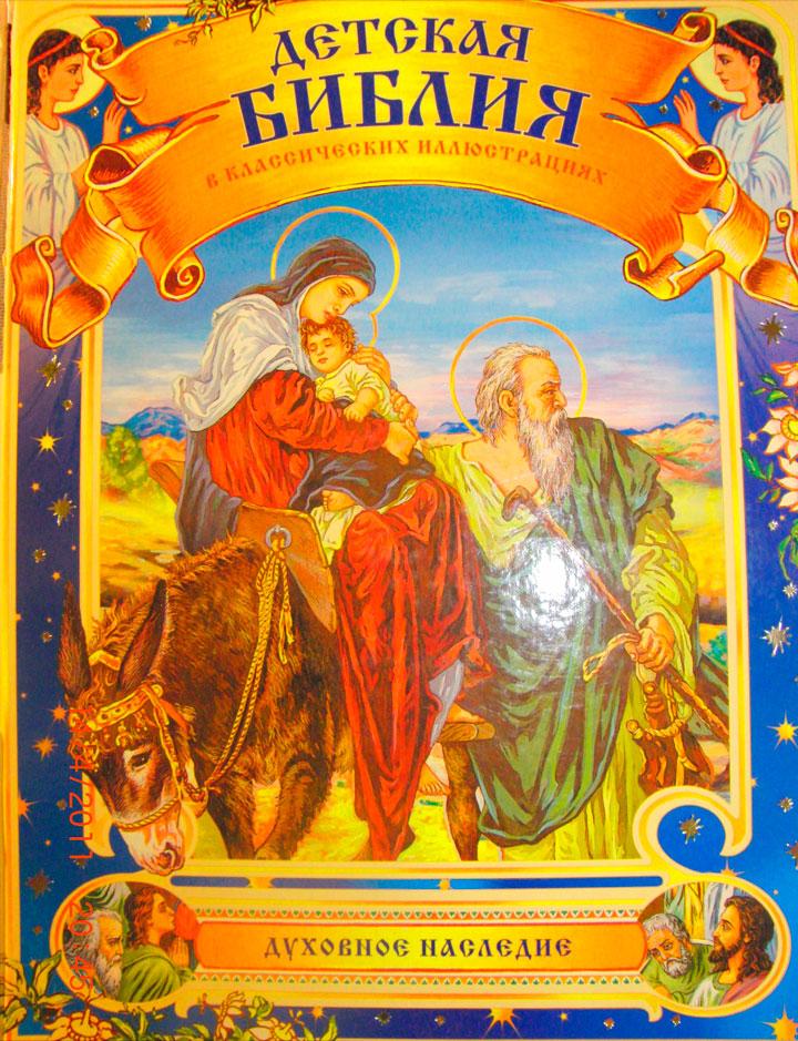 Книга с рассказами на религиозные темы