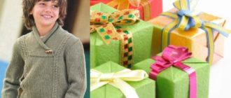 Подарки мальчику 12 лет