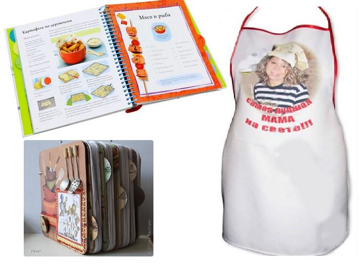 Фартук и кулинарная книга маме в подарок