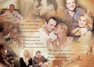 Фотоколлаж истории любви