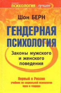 Книга по гендерной психологии
