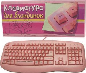 Клавиатура блондинки