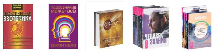 Книги по теме эзотерики