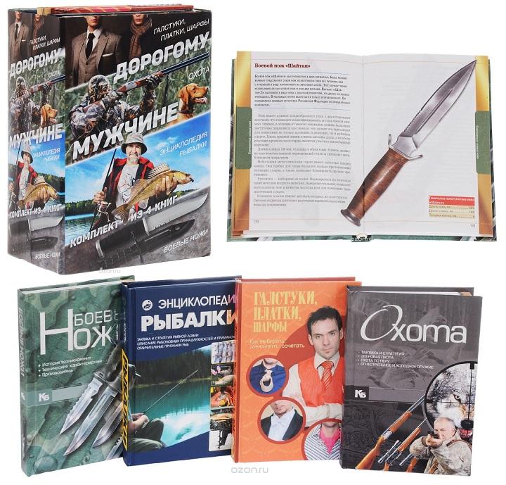 Книга по охоте и рыбалке
