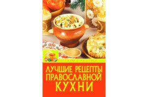 Сборник рецептов православной кухни