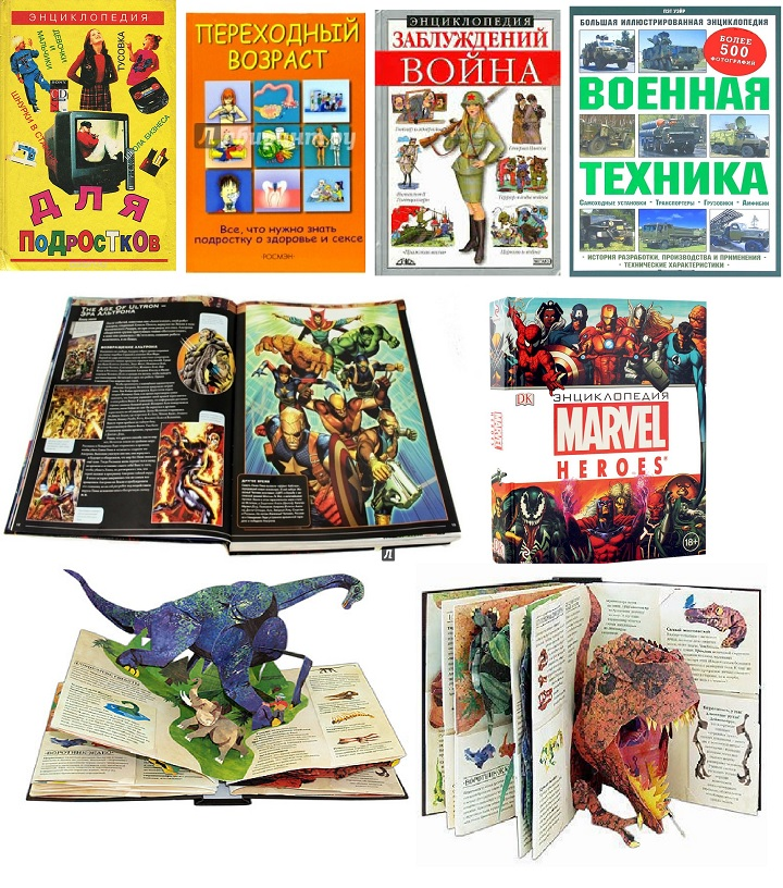 Книги для подростка мальчика