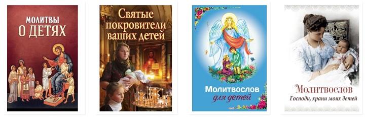 Книги в подарок на крещение