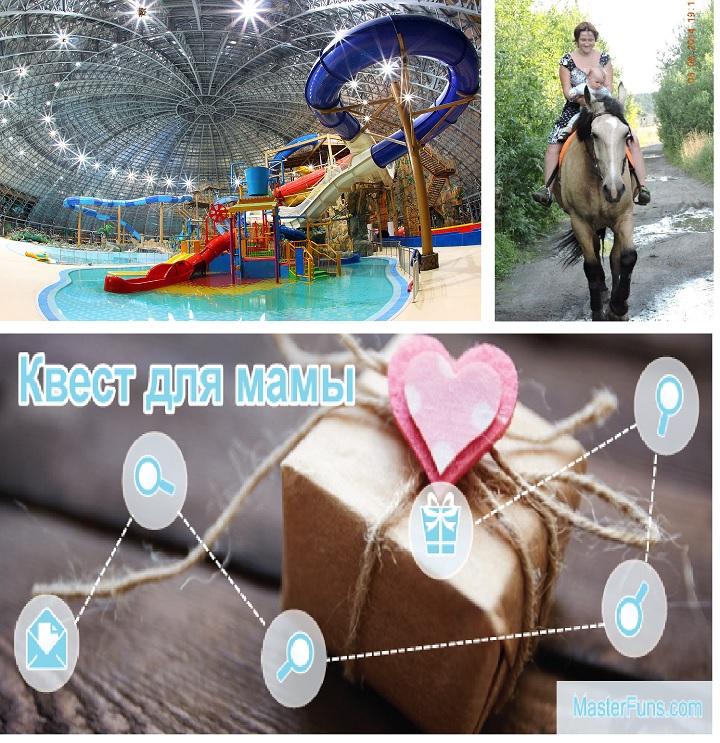 Подарки маме: конная прогулка, аквапарк или квест