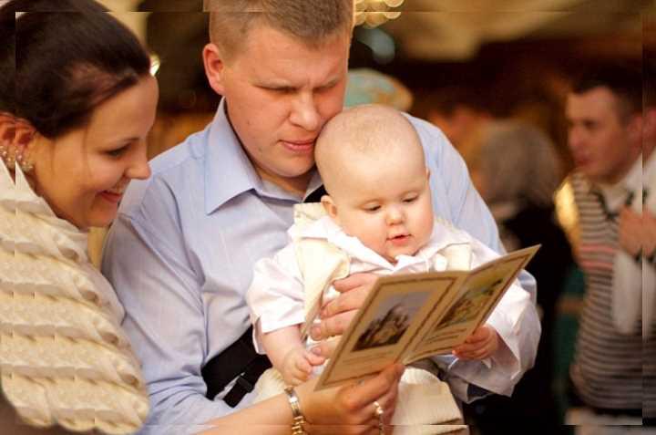 Крещеные родители