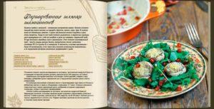 Иллюстрированная кулинарная книга