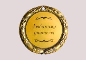 Медаль для учителя