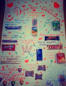 Плакат для любимого