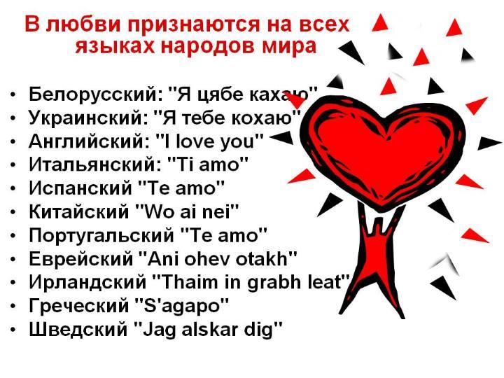Слова любви на разных языках