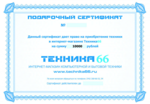 Подарочный сертификат на покупку техники