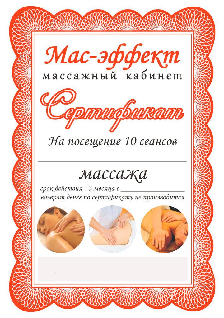 Подарочный сертификат на курс массажа