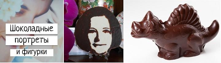 Шоколадные фигурки и портрет мамы можно заказать
