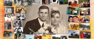Стенгазета родителям на годовщину