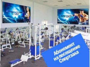 Абонемент в спортзал