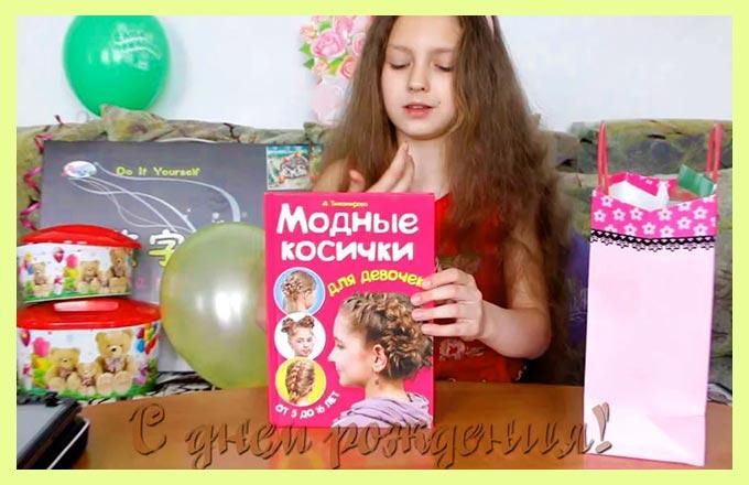"""Девочка читает книгу """"модные косички"""""""