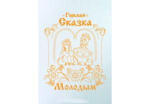 Книга о молодой семье в подарок