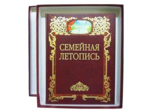 Книга семейной летописи