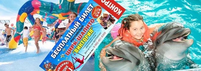 Дети в аквапарке, дельфинарии и билет в цирк