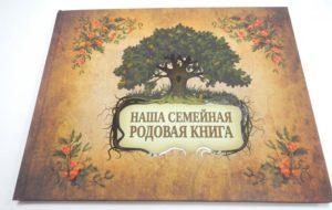 Родовая книга в подарок маме на юбилей