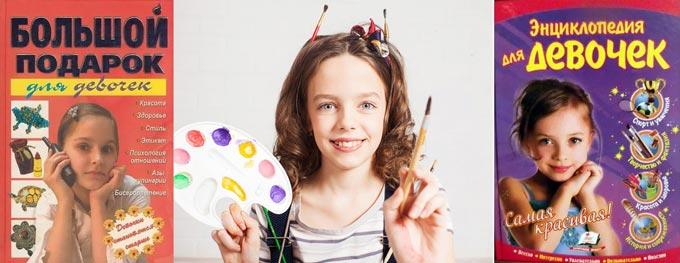 Книги для девочек и набор художника