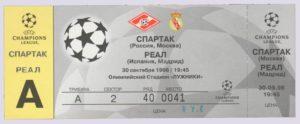 Билеты на футбольный матч